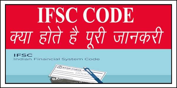 Bank Ifsc Code Kya Hai