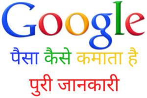 Google पैसे कैसे कमाता है