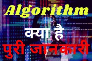 Algorithm Kya Hai