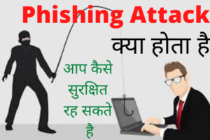 Phishing Attack Kya Hai