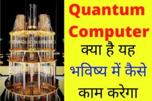 Quantum Computer Kya Hai