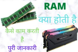 RAM Kya Hai