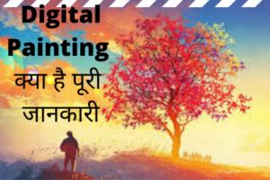 Digital Painting Kya Hai