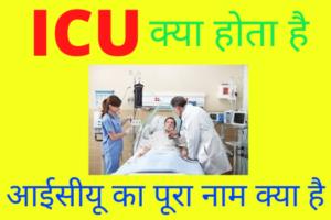 ICU Ka Full Form Kya