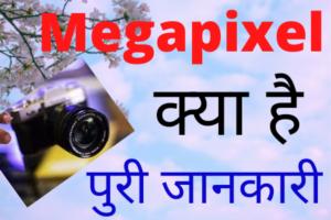Megapixel Kya Hota Hai