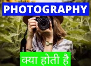 photography kya hai