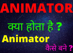 Animation Kya Hai