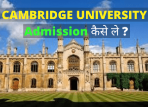 How to Get Admission in Cambridge University after 12th from india