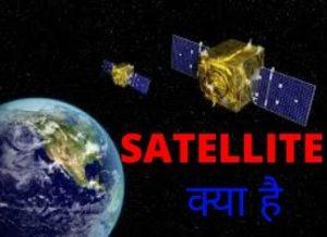 Satellite Kya Hai