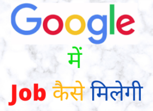 Google Me Job Kaise Kare in hindi