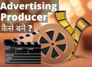 Ad Producer Kya Hota Hai