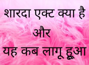 Sharda Act Kya Hai
