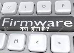 Firmware kya hota hai