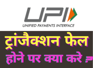 UPI Failed Transaction Refund in Hindi