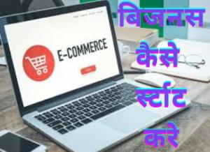 E Commerce Business Kaise Start Kare