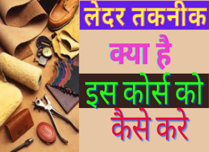Leather Technology in Hindi
