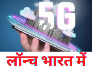 Jio 5G Launch Date in india hindi