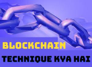 Blockchain Technique Kya Hai