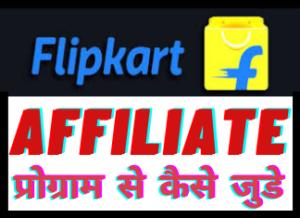 How to Register Flipkart Affiliate Program