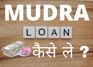 Mudra Loan Kaise Le Sakte Hain