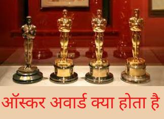 Oscar Nominated Award Kya hai ?